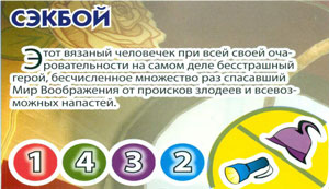 sekboy8