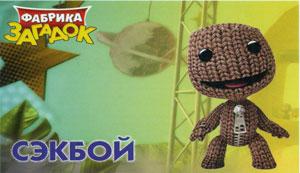 sekboy9
