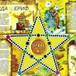 Настольная игра: Звезда Шерифа