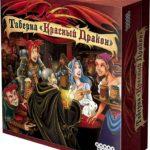 Настольная игра: Таверна «Красный Дракон»