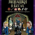 Настольная игра: Прятки монашек (Nuns on the Run)
