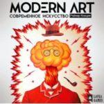 Настольная игра: Современное искусство (Modern Art)