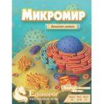 Настольная игра: Микромир. Биология клетки (Cytosis: A Cell Biology)