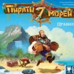 Настольная игра: Пираты 7 морей (Pirates of the 7 Seas)