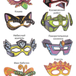 Распечатать маски (карнавальные)
