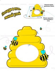 скачай игру Попади в пчелиный улей
