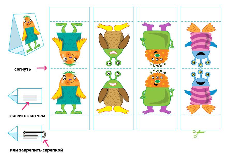 Создай открытку и распечатай и играй, супер